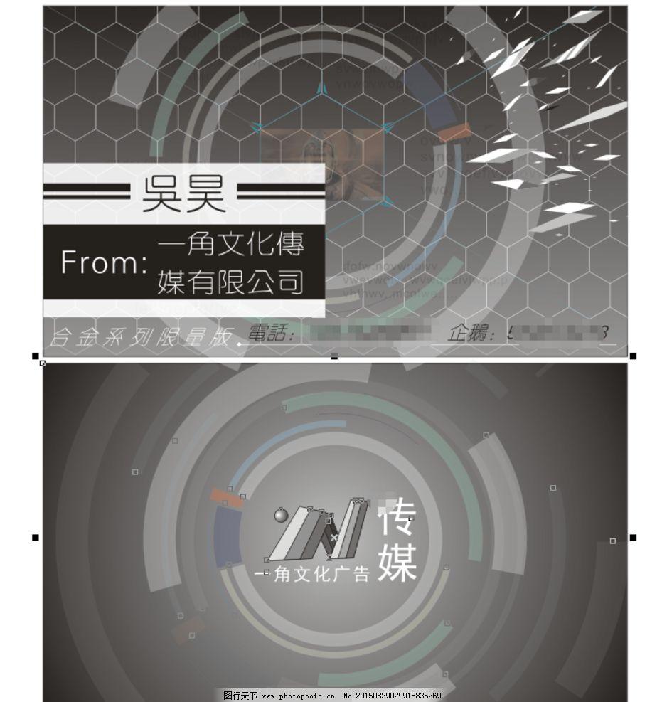 炫酷自制名片
