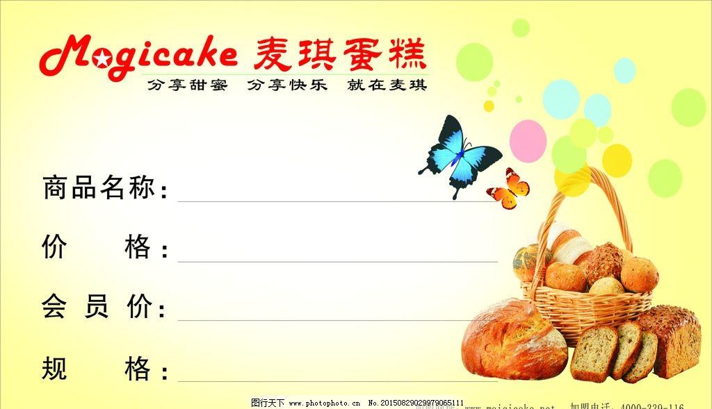 麦琪蛋糕 蛋糕卡片 价格标签 商品名称 名片
