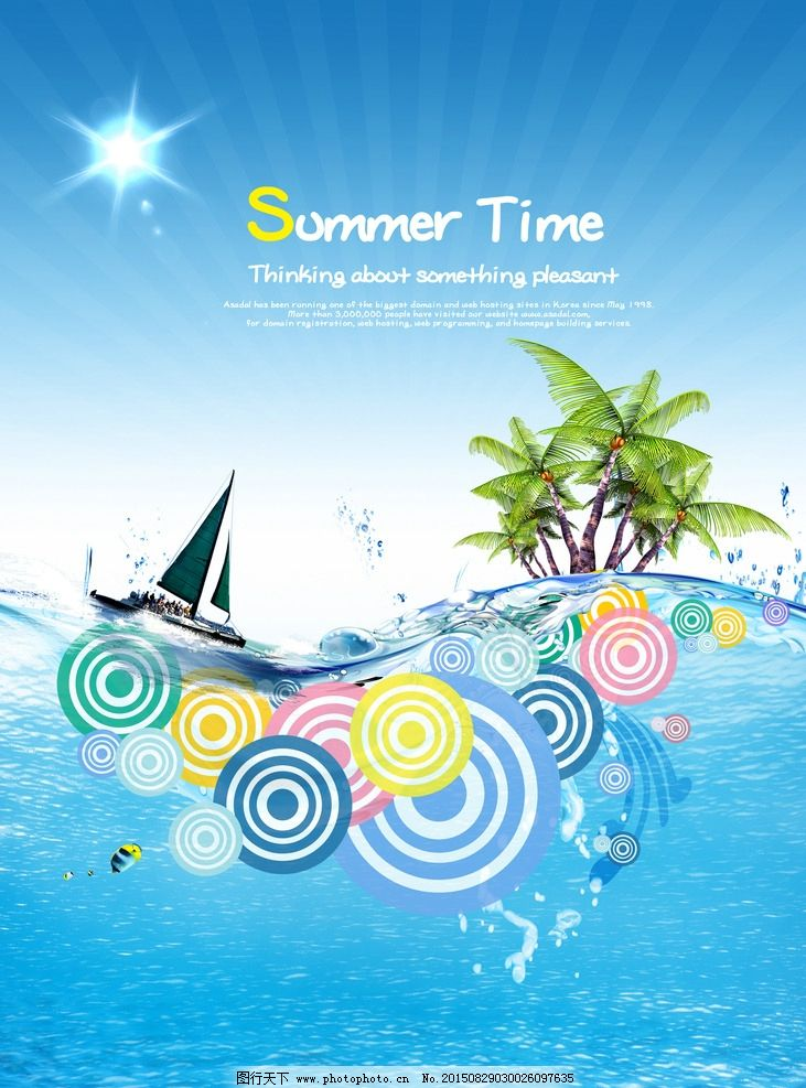 蔚蓝 海水 蓝色 夏威夷 夏天 时光 椰子树 沙滩 设计 广告设计 海报