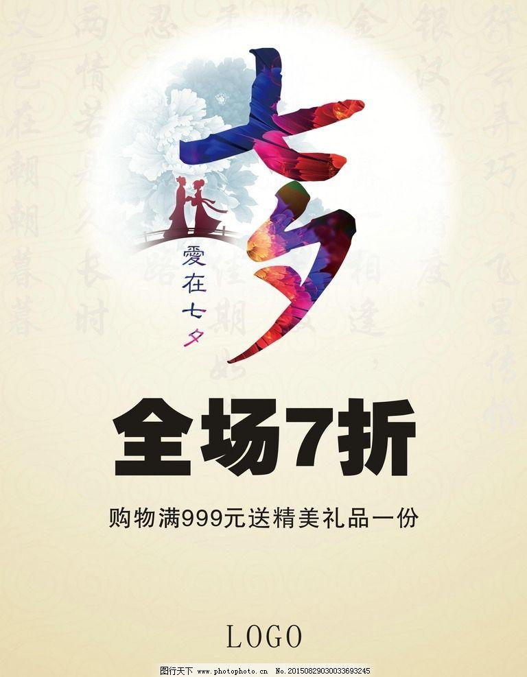 联通七夕手绘海报