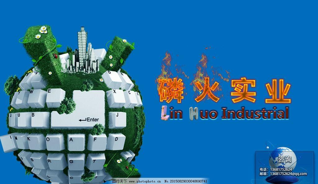磷火实业有限公司