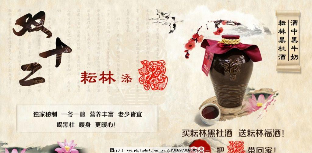 双十二酒业活动海报宣传