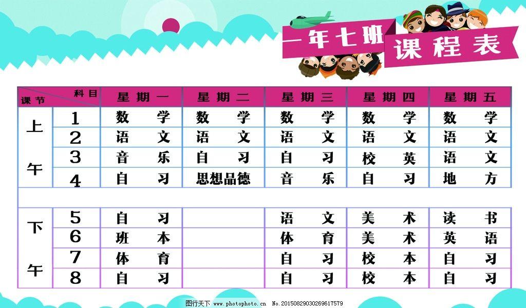 小学生幼儿园课程表设计模板表格