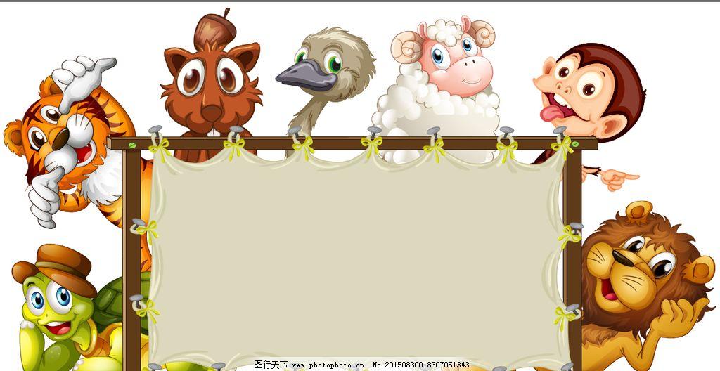 卡通老虎 卡通野生动物 动物 卡通形象 幼儿园 儿童简笔画 设计 广告