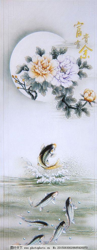 牡丹九鱼图