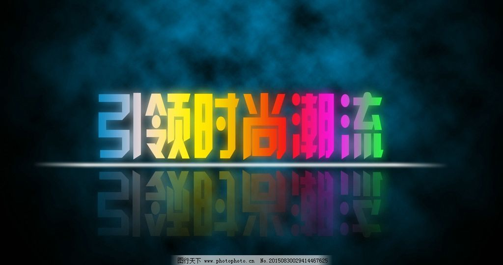 霓虹灯字体