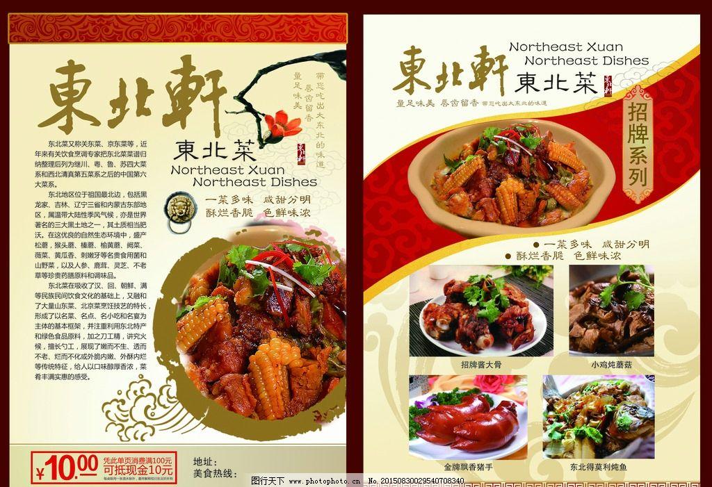 东北菜彩页设计 饭店 菜品 宣传单 宣传单模板 东北菜宣传单 广告设计图片