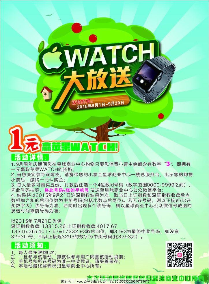 watch  苹果   商场