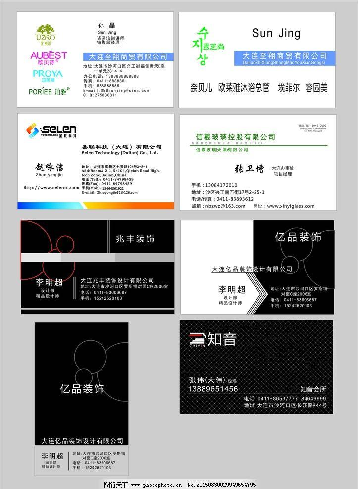 装饰 风格 名片 设计 模板 名片 设计 广告设计 名片卡片 cdr图片