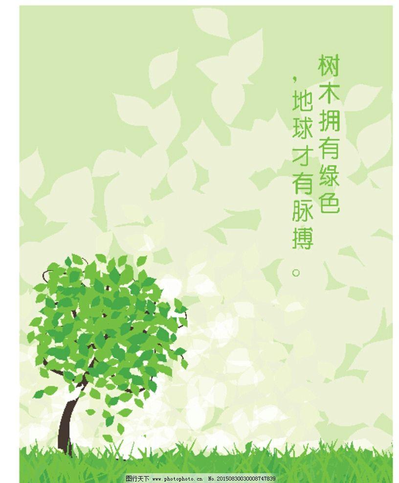 设计图库 广告设计 海报设计  保护环境 环保治霾 公益广告 公益海报图片
