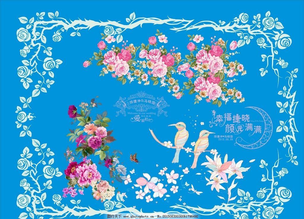 欧式花纹 喷绘 婚庆舞台背景 婚庆 婚礼 舞台 婚礼形象墙 婚礼背景墙