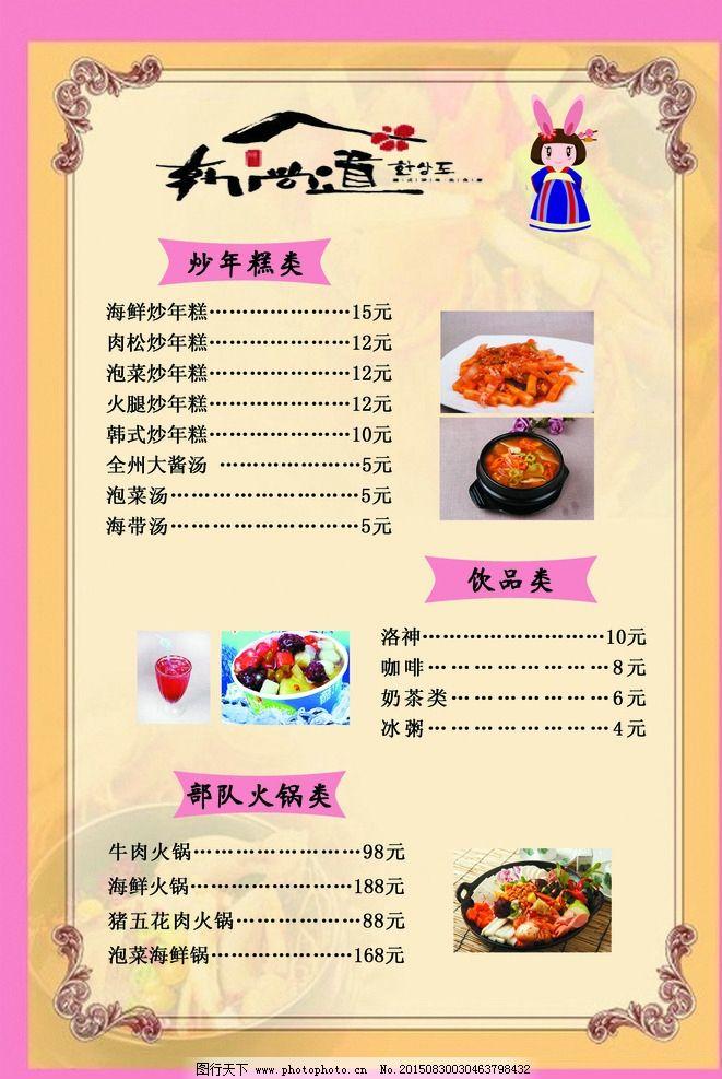 菜谱 菜单 内页 韩国料理 价格单 点菜单 psd 设计 广告设计 菜单菜谱