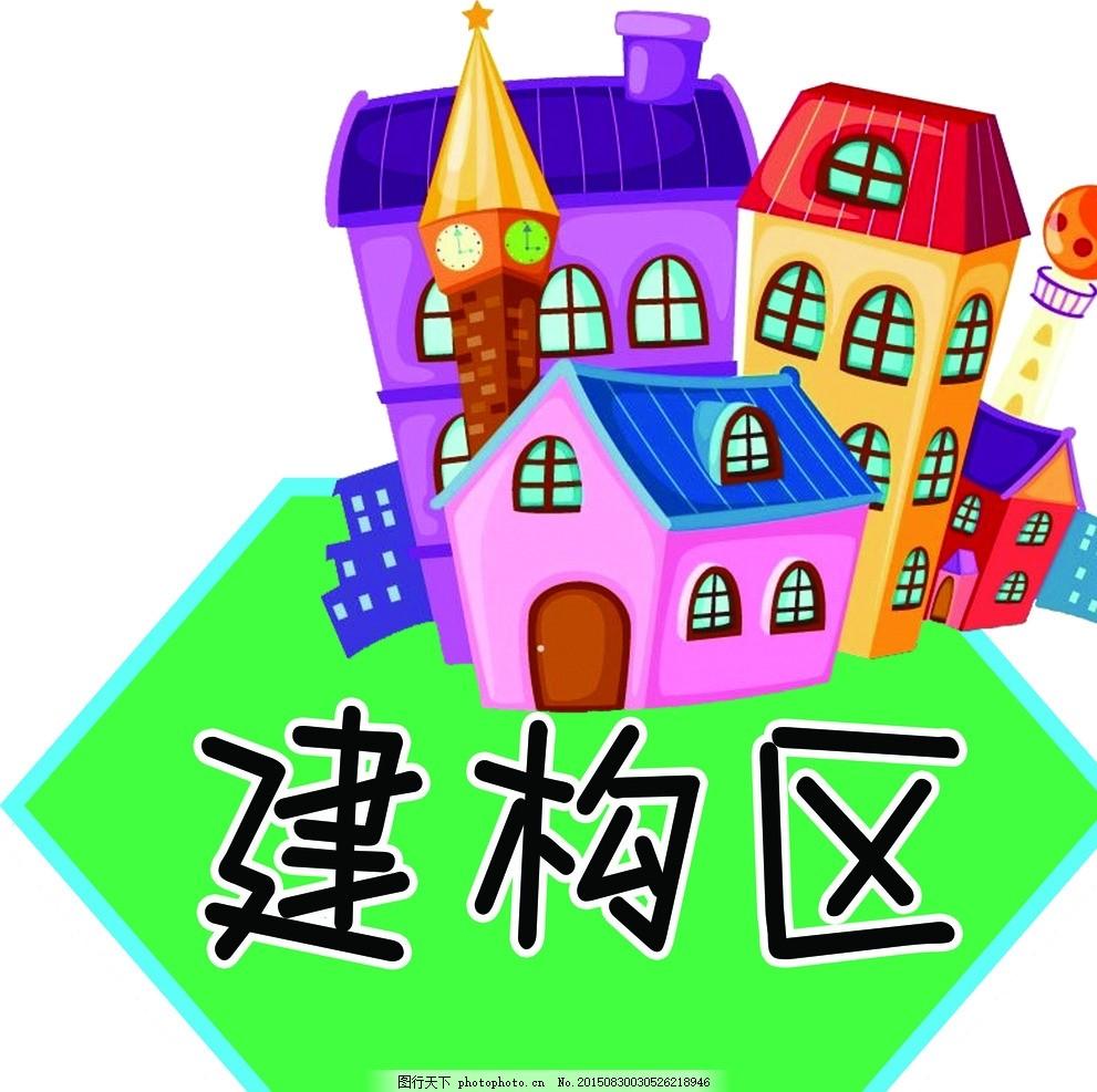 幼儿园建构区