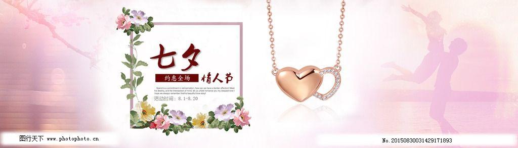 淘宝珠宝七夕情人节海报