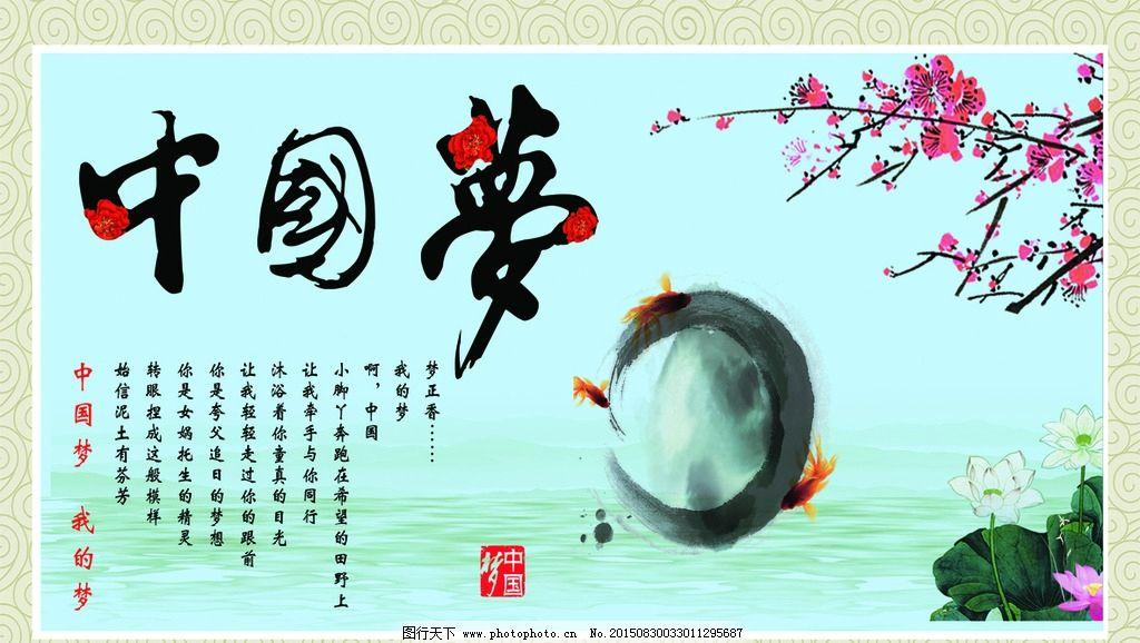 中国梦 梅花 鱼 墨水 荷花祥云图案 中国梦图章 设计 psd分层素材 psd