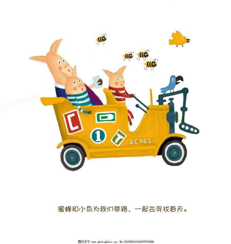 绘画 绘本 手工 童话 卡通 可爱 猪 春天 蜜蜂 小鸟 车子 琴琴彩绘本