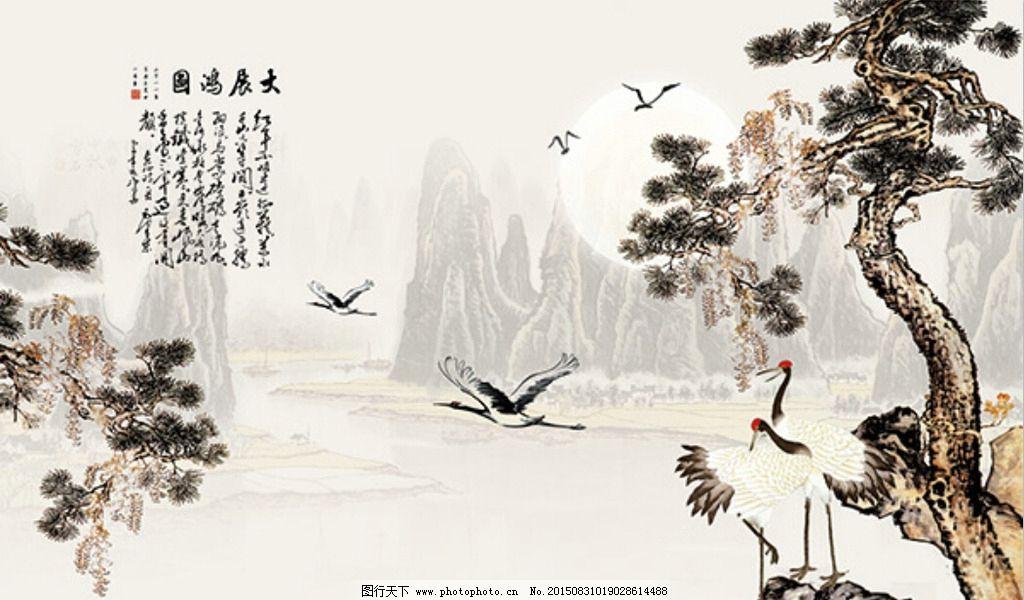 松鹤 松树 大展宏图 远山 山水 中国画 水墨画 壁画 设计 文化艺术 绘