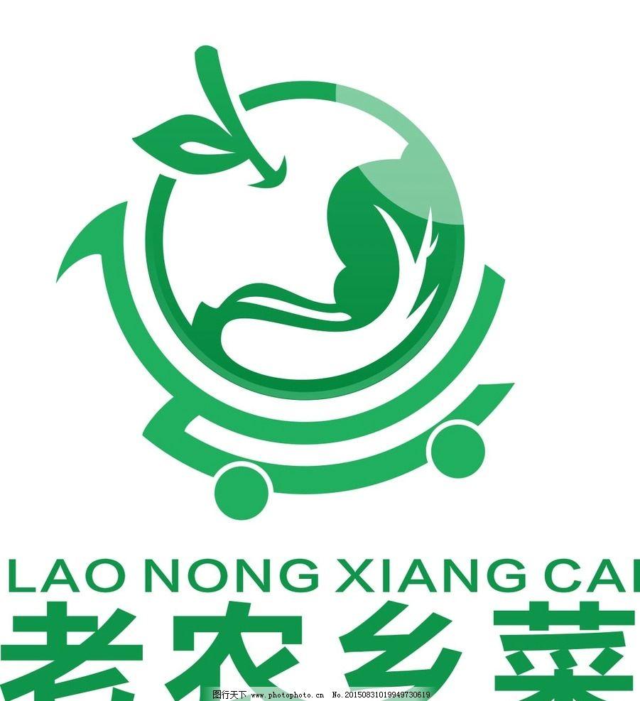老农乡企业logo