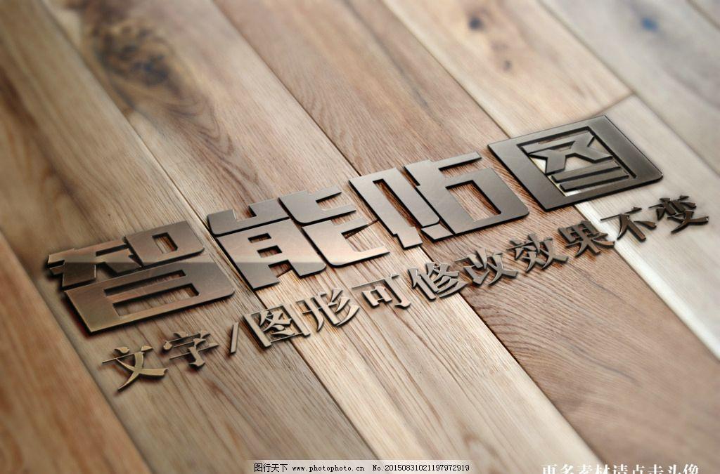 木板金属标志logo展示效果图图片_3d作品设计_3d设计