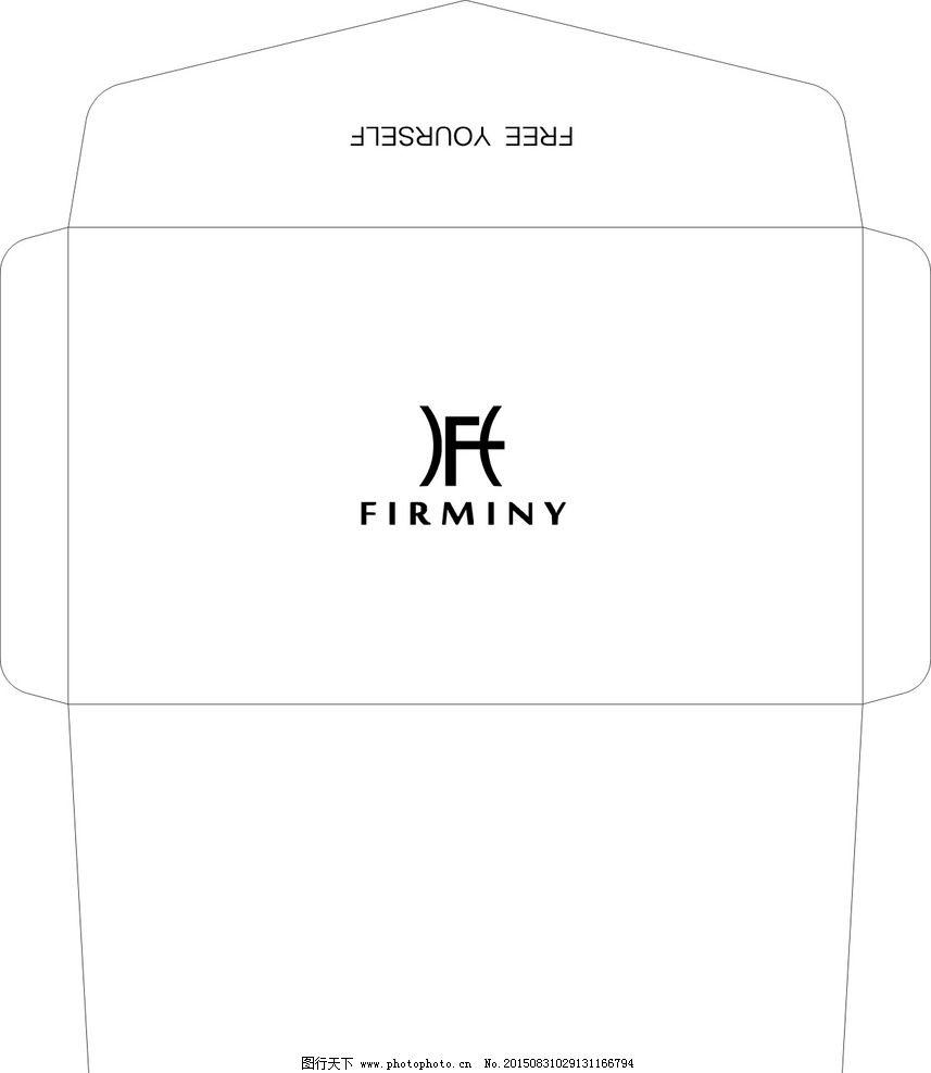 封套 信封刀版 平面刀版 平面展开图 平面图 设计 广告设计 包装设计