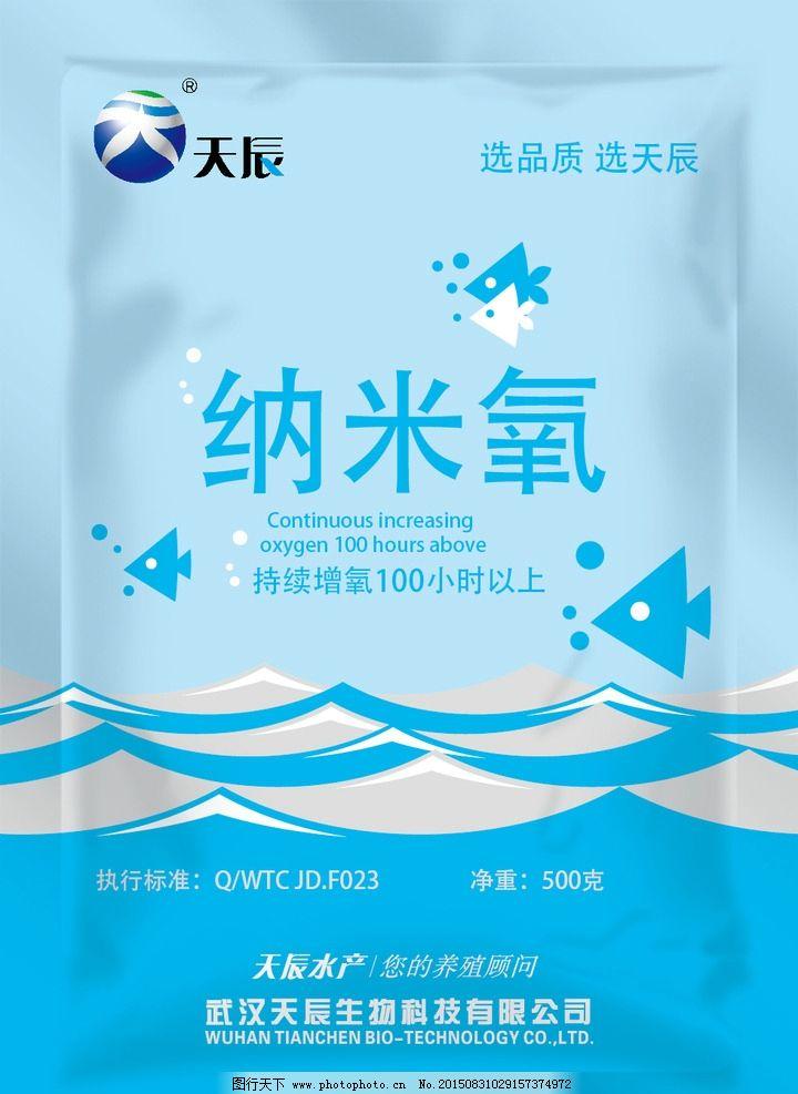 水产类产品包装 纳米氧