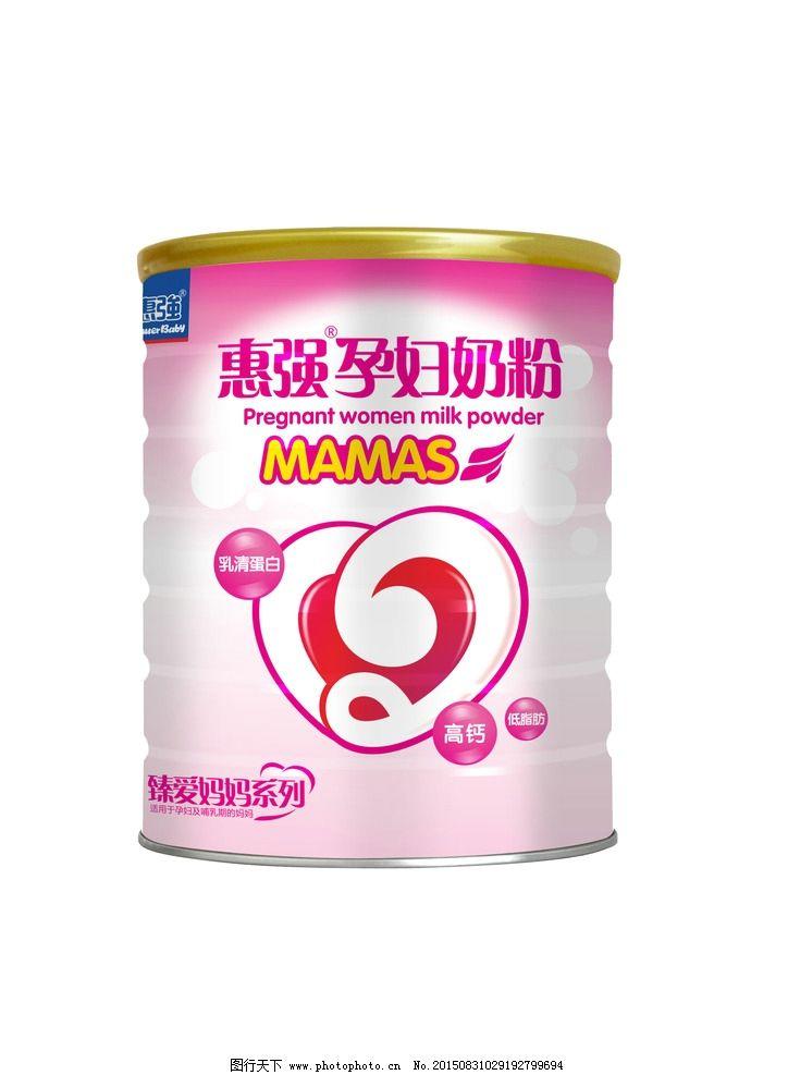 惠强孕妇奶粉包装设计文件