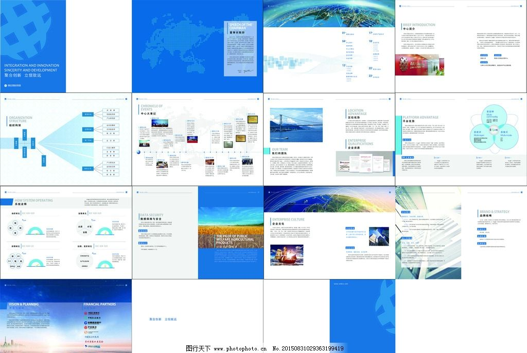 蓝色主题企业画册