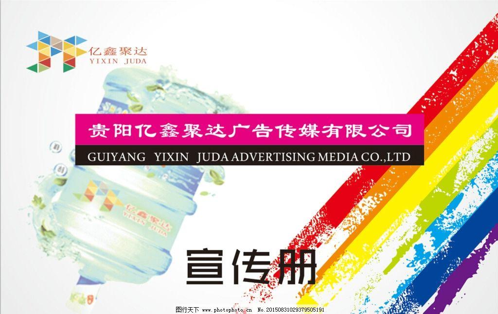 传媒公司宣传册