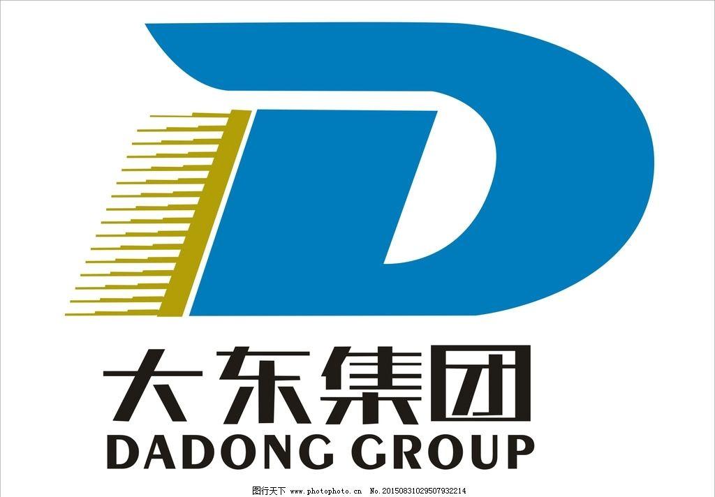 东莞 大东 汽车 集团 标志  设计 广告设计 广告设计  cdr