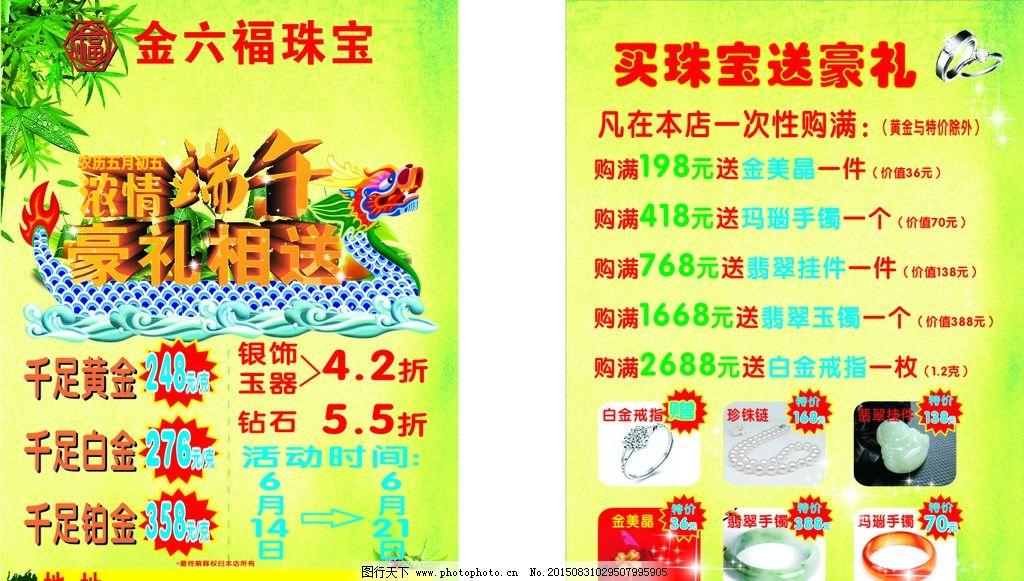 金六福珠宝端午节