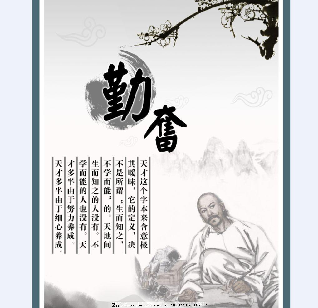 名言警句 中国风