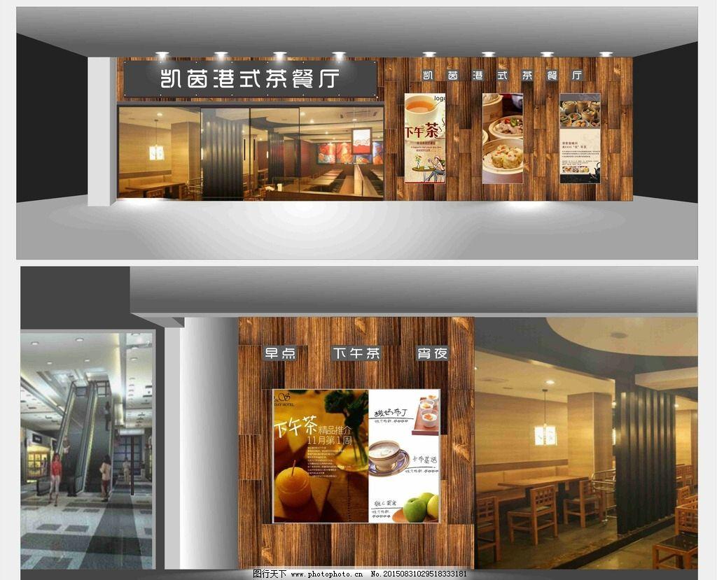 餐厅招牌效果图