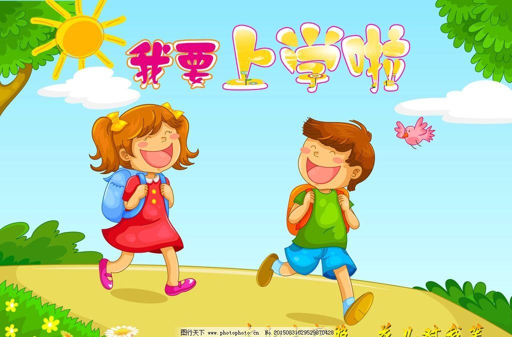 我要上学啦 开学 幼儿园 卡通 儿童 背书包 小学生 开学啦 小姑娘