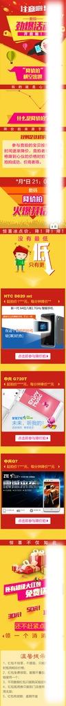 数码产品微信图文降价拍