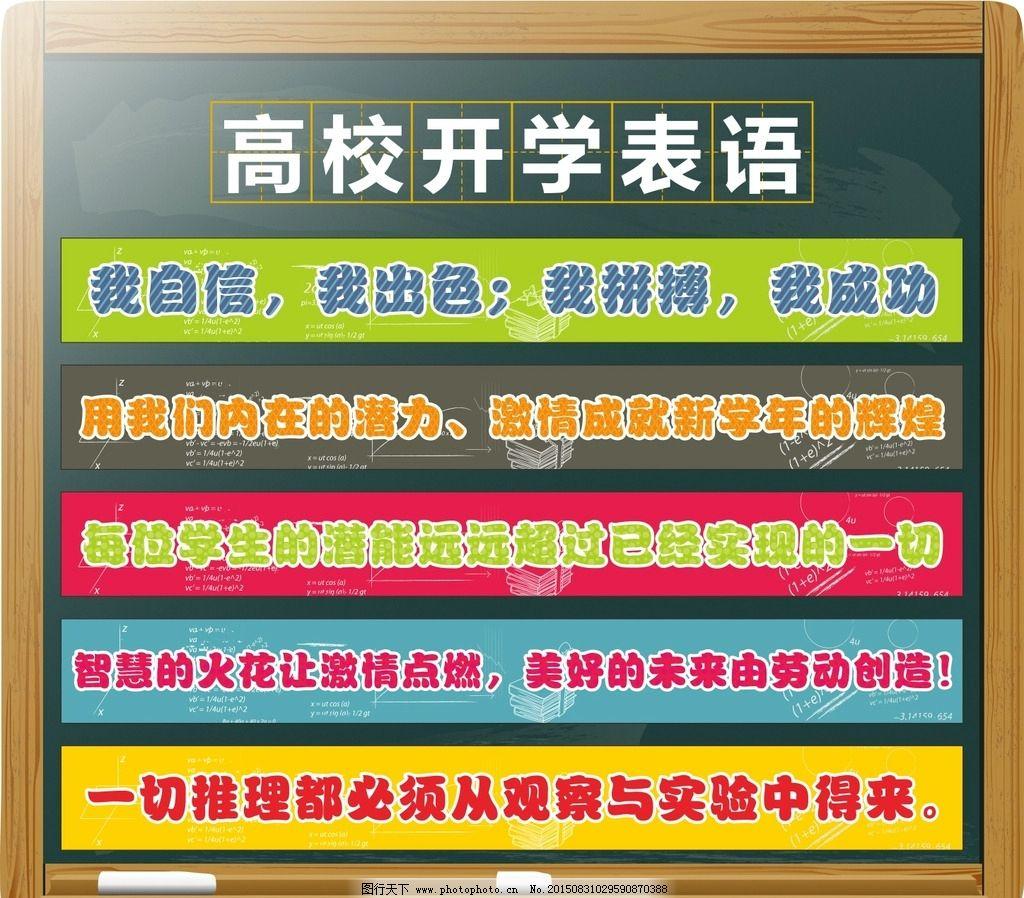 开学标语图片,欢迎新同学 水墨中国 迎新晚会 开图片