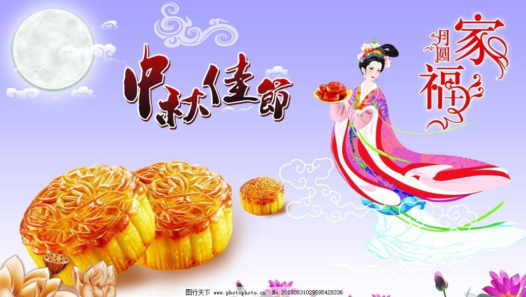 节日庆典中秋节