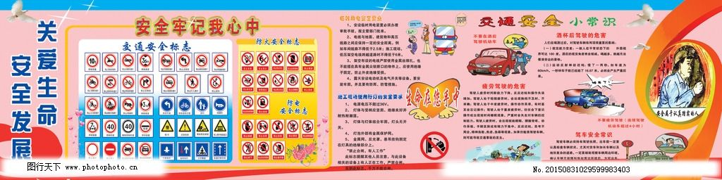 交通安全宣传展板