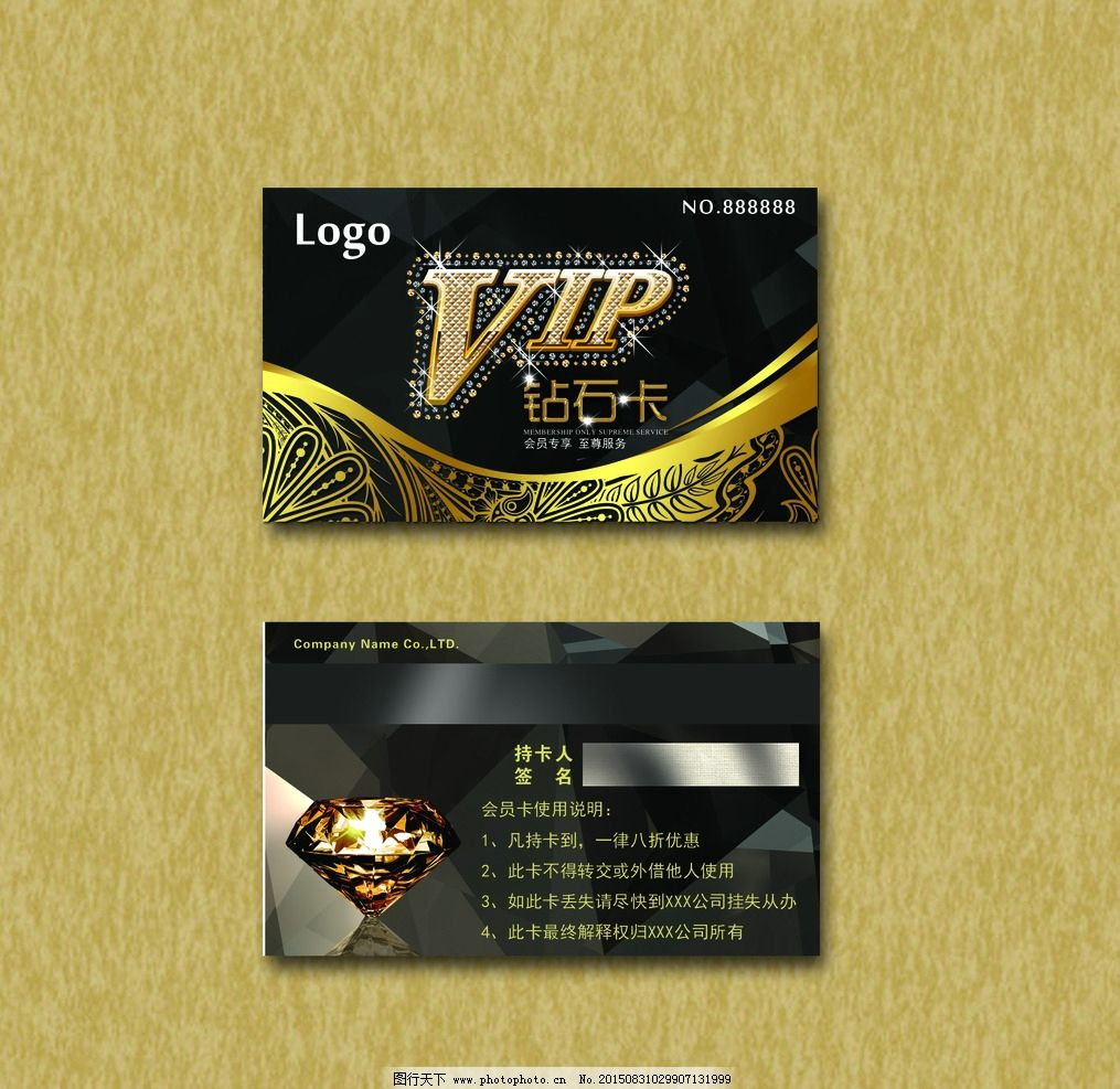 会员卡VIP钻石贵宾卡