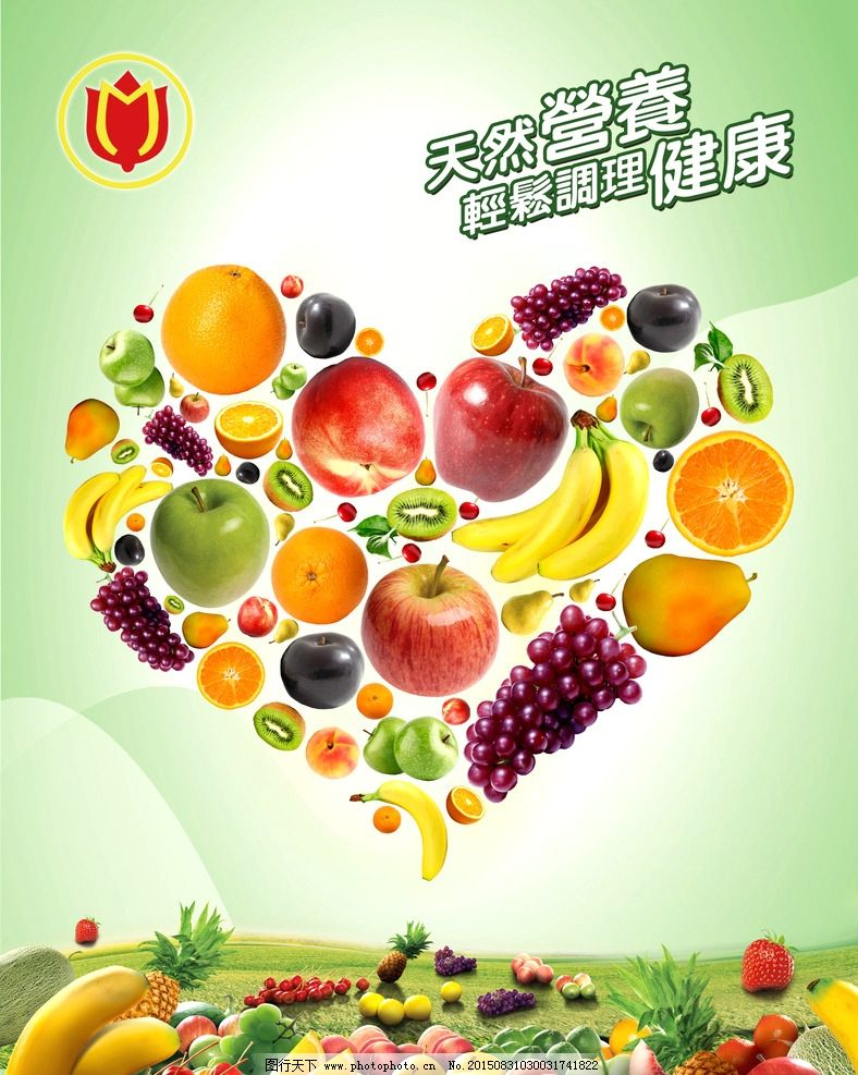 果汁海报 果汁店 果汁店海报 果汁店展板 鲜榨果汁 果汁广告 水果图片
