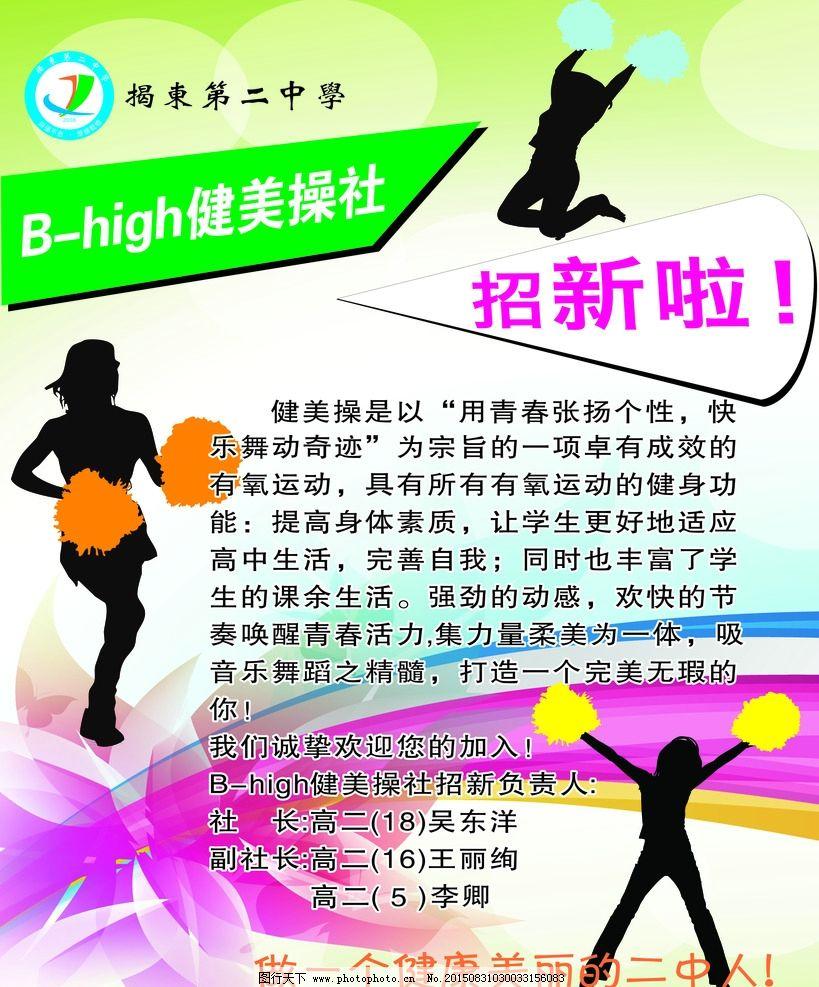 健美操 社团宣传 舞动 炫彩 矢量 设计 广告设计 海报设计 cdr