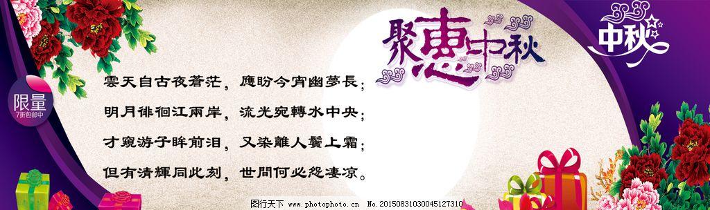 优惠中秋海报