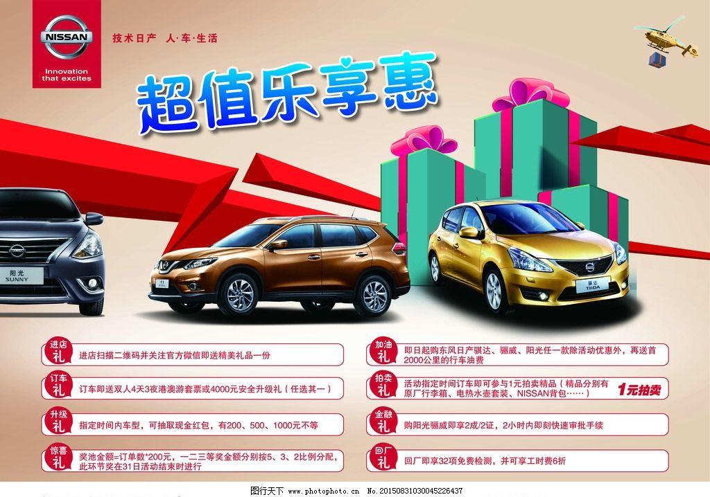 汽车销售促销海报