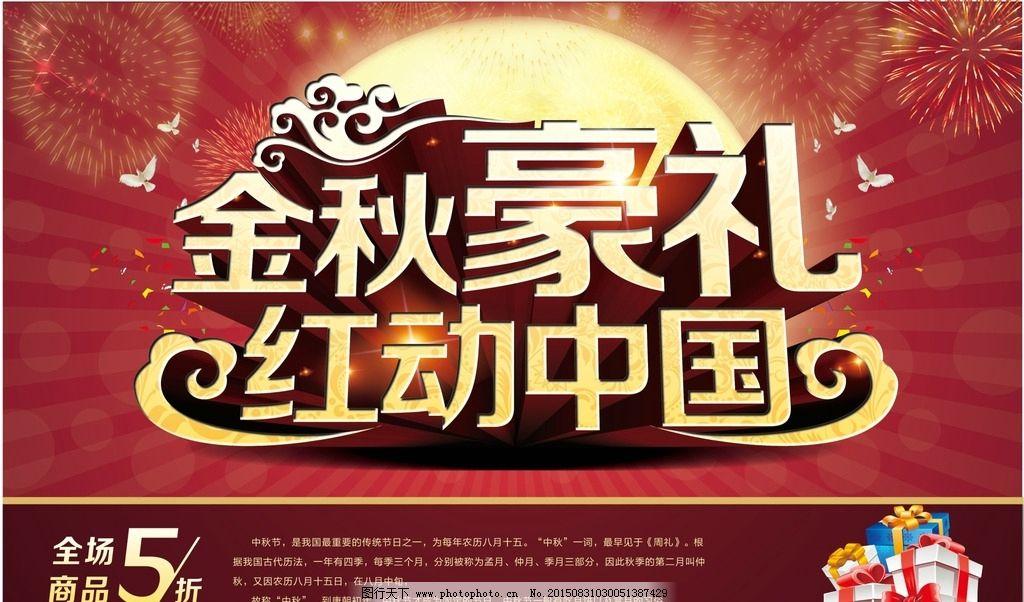 金秋豪礼 红动中国