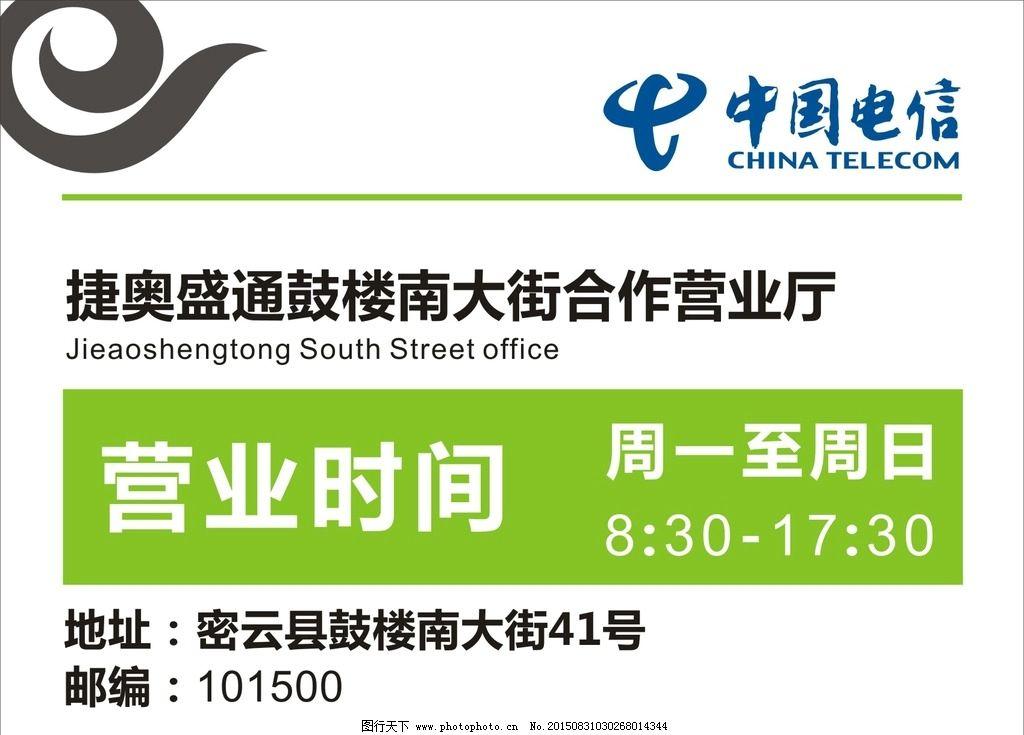 中国电信最新标准营业时间牌图片图片