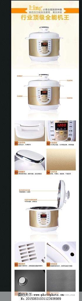 淘宝厨具电器详情页描述
