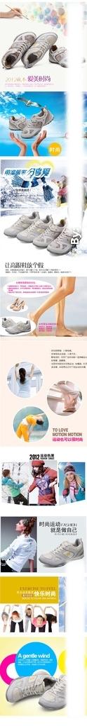 淘宝女鞋详情页模板