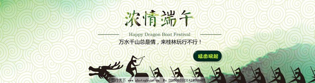 端午节淘宝天猫banner