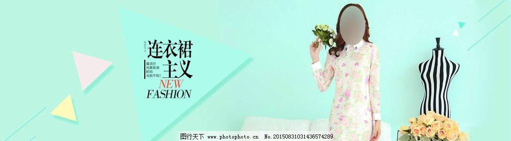 淘宝清新女装连衣裙海报psd
