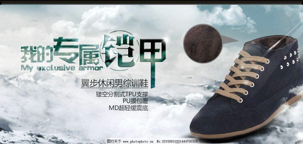 淘宝天猫海报男女鞋促销轮播图