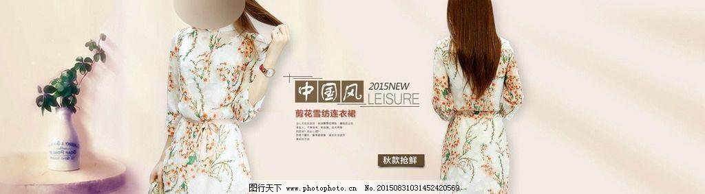 中国风淘宝剪花雪纺连衣裙海报